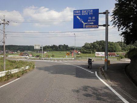 広島県道52号世羅甲田線